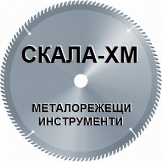 Металорежещи инструменти от СКАЛА-ХМ